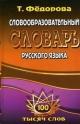 Словообразовательный словарь русского языка 100 тысяч слов